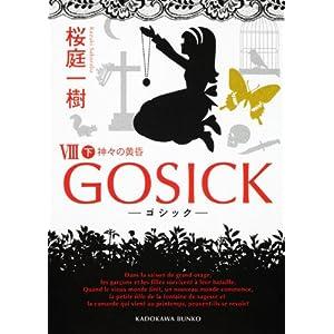 """GOSICKVIII下‐ゴシック・神々の黄昏‐"""