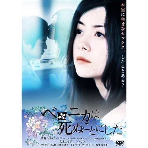 ベロニカは死ぬことにした [DVD] (2006)