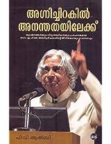 Agnichirakil Ananthathayilekku (First Edition, 2016)