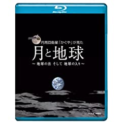 「かぐや」がハイビジョンで捉えた「月から見た地球」(動画)