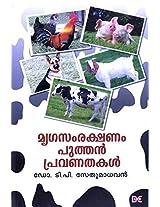 Parayipetta Panthirukulam: Aithihyavum Charithravum