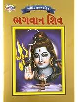 Lord Shiva (Gujarati)