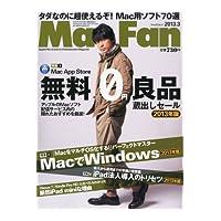 Mac Fan(2013年 3月号)(書籍)