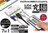 iPad/iPhone用 究極アダプター HDMI&AV with リモコン iPad/iPhoneの映像や画像をテレビに出力 リモコン操作も可能!かんたん接続説明書つき!【iOS6.0対応】