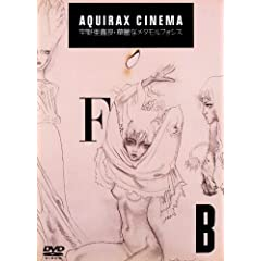 AQUIRAX CINEMA [DVD]