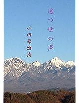 TOOTSUYO NO KOE