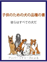 A Book of Dog Breeds for Children:: They Are All Dogs