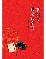 Zhong Guo Ren Qu Ming de Xue Wen - Xuelin