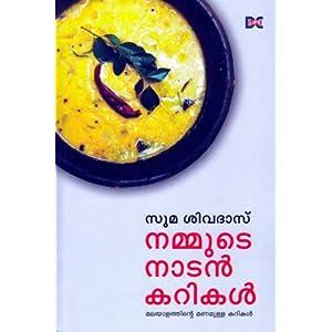 NAMMUDE NADAN CURRYKAL : Malayalathinte Manamulla Currykal