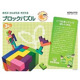 ちえのたねシリーズ ブロックパズル コクヨ
