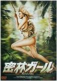 密林ガール2の画像