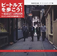 ビートルズを歩こう! ~THE BEATLES' LONDON~ ロンドンゆかりの地究極ガイド