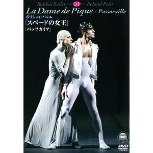 ボリショイ・バレエ「スペードの女王」「パッサカリア」 [DVD]
