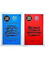 Combo of Ningalude Vilppanayum Labhavum Uyartham. Enkine? & Janangal Vaangaan Enthokke Cheyyanam?