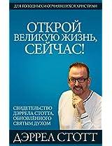 Otkroyte dlya sebya bol'shuyu zhizn' seychas! (Russian Edition)