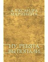 Nu, rebjata,  vy popali: Russian Language