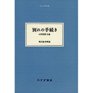 別れの手続き——山田稔散文選 (大人の本棚)