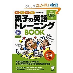 親子の英語トレーニングBOOK—聞く話す読む書く力を伸ばす (小学校3・4年生編)