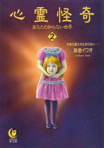 心霊怪奇―あなたの知らない世界〈2〉今夜も震えが止まらない… (KAWADE夢文庫)
