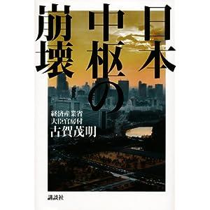 日本中枢の崩壊 [単行本]