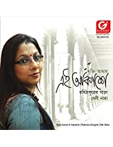 Mukti Aamar Ei Aakashe, Audio CD