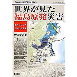 世界が見た福島原発災害─海外メディアが報じる真実 [単行本(ソフトカバー)]