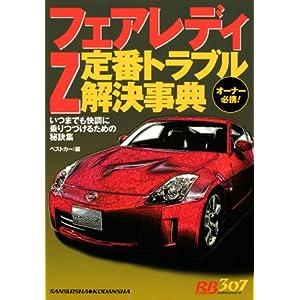 フェアレディZ定番トラブル解決事典 (赤バッジシリーズ 307) 商品画像