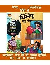 Billoo Aur News Channel in Hindi