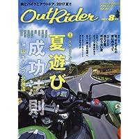 Out Rider 2017年8月号 小さい表紙画像