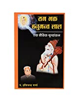 Ram Bhakt Hanuman Lal