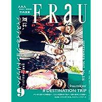 FRaU 2017年9月号 小さい表紙画像
