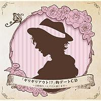 「ギリギリアウト!?」的デートCD ~吉野裕行、1人で12人演じます~出演声優情報