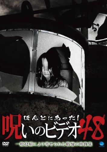 ほんとにあった!呪いのビデオ48 [DVD]