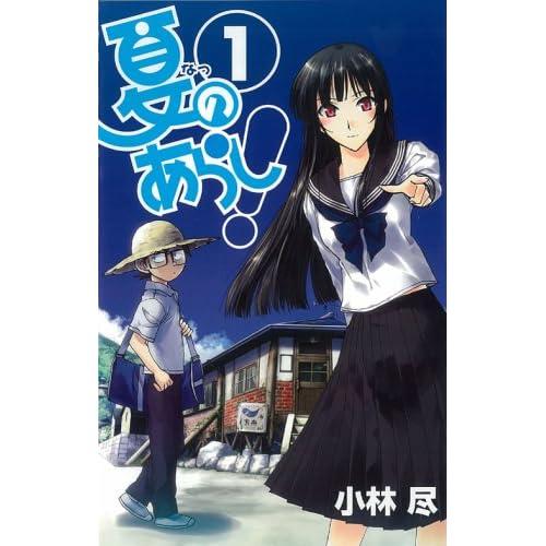 夏のあらし! 1 (1) (ガンガンWINGコミックス) (コミック)