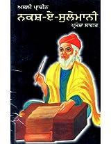 Naqsh E Sulemani (Punjabi)