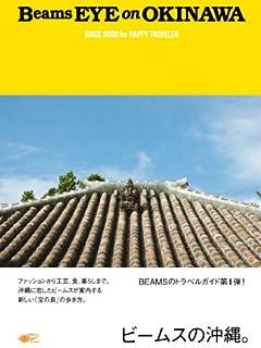 2015年までに完了させる!中国「沖縄独立計画」極秘文書あった! vol.1