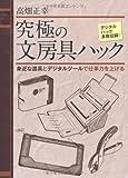 究極の文房具ハック---身近な道具とデジタルツールで仕事力を上げる ,高畑 正幸,4309245269