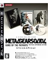 Metal Gear Solid 4: Guns of the Patriots [Special Edition] [Japan Import]