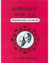 Manovigyan: Kaksha XII: Psychology: Class XII