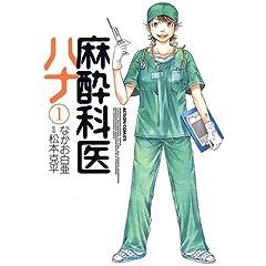 麻酔科医 ハナ-なかお 白亜