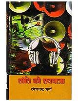 Shanti Ki Shavyatra