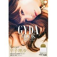 GYDA 2013 ‐ 春夏 小さい表紙画像