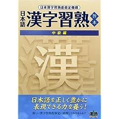 日本漢字習熟度検定の公式テキスト