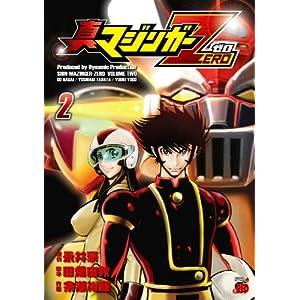 真マジンガーZERO 2巻
