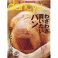 dancyu (ダンチュウ) 2008年 05月号
