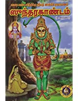 Srimad Valmiki Ramayanam Sundarakandam