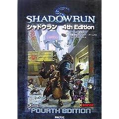 【クリックでお店のこの商品のページへ】シャドウラン 4th Edition (Role&Roll RPGシリーズ) [単行本]