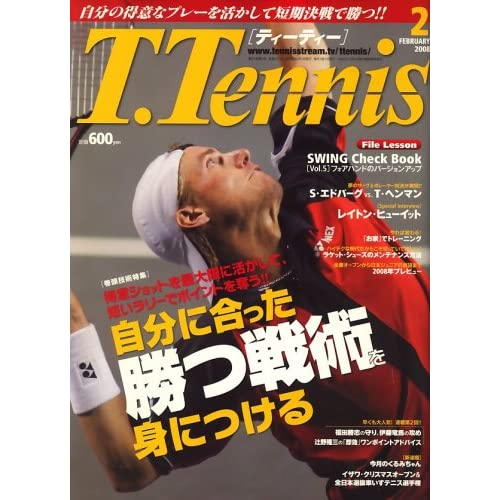 T.Tennis (T・テニス) 2008年 02月号 [雑誌]