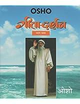 Geeta Darshan Volume 7