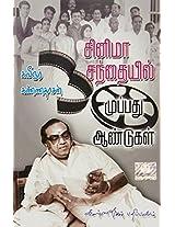Cinema Santhaiyil Muppathu Aandugal